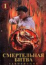 Сериал «Смертельная битва: Завоевание» (1998 – 1999)