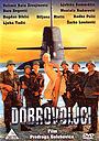 Фильм «Dobrovoljci» (1986)
