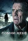 Сериал «Помни меня» (2014)