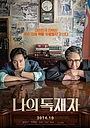 Фильм «Мой диктатор» (2014)