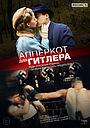 Сериал «Апперкот для Гитлера» (2015)
