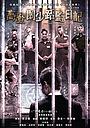 Фільм «Заключенный: Руководство по выживанию для богатых и расточительных» (2015)