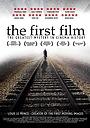 Фильм «Первый фильм» (2015)