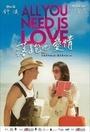 Фільм «Всё, что тебе нужно – это любовь» (2015)