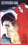 Фільм «Іспит на безсмертя» (1983)
