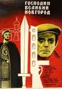 Фільм «Пан Великий Новгород» (1985)