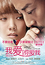 Фільм «Люблю тебя за то, что ты любишь меня» (2013)