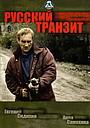 Сериал «Русский транзит» (1994)