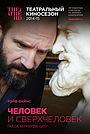 Фільм «Британський театр в кіно: Людина і надлюдина» (2015)