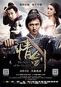 Фільм «Дух мечей» (2015)