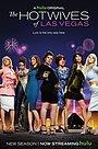 Сериал «Горячие жены из Лас-Вегаса» (2015)