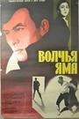 Фільм «Вовча яма» (1983)