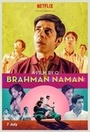Фильм «Брахман Наман: Последний девственник Индии» (2016)