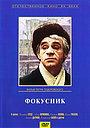 Фильм «Фокусник» (1967)