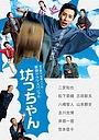 Фільм «Молодой господин» (2016)
