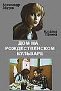 Фильм «Дом на Рождественском бульваре» (1992)