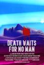 Фильм «Смерть не ждёт» (2017)