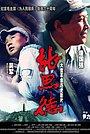Фильм «Zhang Si De» (2004)