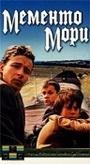 Фильм «Мементо мори» (1991)
