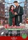 Фільм «Christmas Incorporated» (2015)