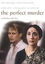 Фильм «Идеальное убийство» (1988)