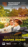 Фільм «RSC: Бесплодные усилия любви» (2015)