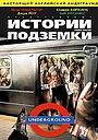 Фільм «Истории подземки» (1999)