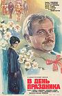 Фильм «В день праздника» (1978)