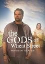 Серіал «Боги с Пшеничной улицы» (2013 – 2014)