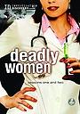 Сериал «Женщины-убийцы» (2005 – ...)
