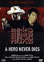 Фільм «Герои не умирают» (1998)