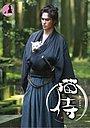Сериал «Самурай и кошка» (2013)
