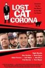 Фільм «В Короне пропал кот» (2017)