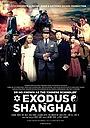 Фильм «Исход в Шанхай» (2015)