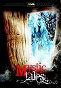 Серіал «Мистические истории» (2010 – ...)