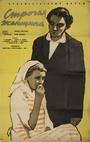 Фільм «Строгая женщина» (1959)