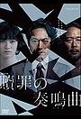 Сериал «Соната искупления» (2015 – ...)
