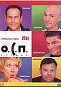 Сериал «О.С.П. — студия» (1996 – 2004)