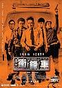 Фільм «Два больших пальца вверх» (2015)