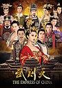 Серіал «Императрица Китая» (2014 – 2015)