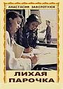 Фильм «Лихая парочка» (1993)