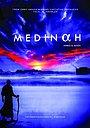 Сериал «Medinah» (2016 – 2017)