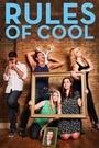 Сериал «Rules of Cool» (2015)