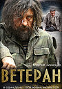 Сериал «Ветеран» (2015)