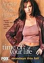 Серіал «Время твоей жизни» (1999 – 2001)