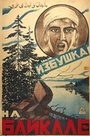 Фільм «Избушка на Байкале» (1926)