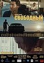 Фільм «Свободный» (2018)