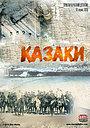 Сериал «Казаки» (2016)