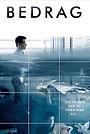 Серіал «Обман» (2015 – ...)