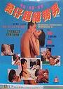 Фільм «Супержиголо» (1992)